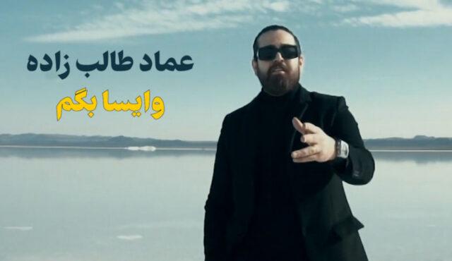 موزیک ویدیو عماد طالب زاده به نام وایسا بگم